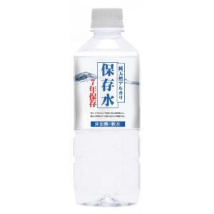 純天然アルカリ7年保存水 500ml 240本(24本/箱×10箱)|ss-miyabi-store
