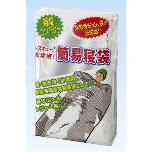 非常時災害時の防寒用簡易寝袋 レスキュー簡易寝袋|ss-miyabi-store