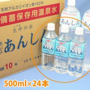 10年長期保存できる!アンシンクのあんしん水 500ml×24本|ss-miyabi-store