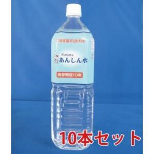 10年保存できる保存水! アンシンクのあんしん水 1500ml×10本|ss-miyabi-store