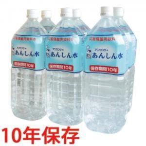 10年保存できる保存水! アンシンクのあんしん水 2L×6本 |ss-miyabi-store