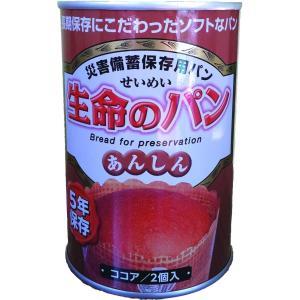 生命のパンあんしん ココア 24缶入り/箱 送料無料 ss-miyabi-store