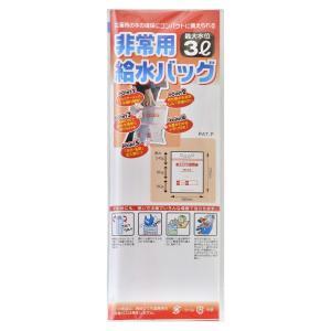 非常時の水の確保にコンパクトに備えられる! 非常用給水バック3L ×5袋セット |ss-miyabi-store