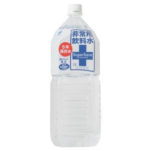非常用飲料水 スーパーセーブ 5年保存 2L 6本入り/箱
