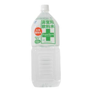 非常用飲料水 スーパーセーブ 6年保存 2L 6本入り/箱 |ss-miyabi-store