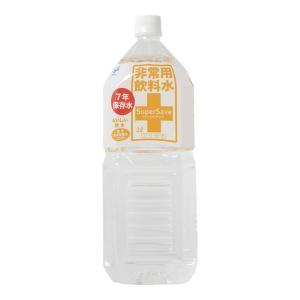 非常用飲料水 スーパーセーブ 7年保存 2L 6本入り/箱 |ss-miyabi-store