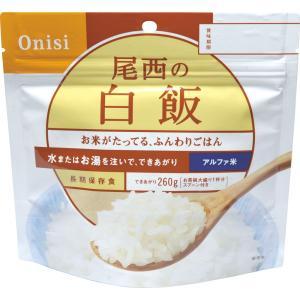 水が有れば簡単調理!5年保存 尾西食品アルファ米 白飯 ×5袋セット 備蓄用・アウトドア・レジャーに最適品