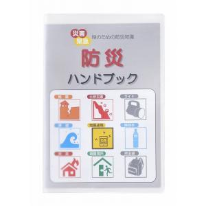 防災ハンドブック|ss-miyabi-store