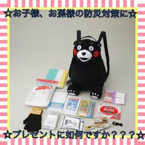 くまもんの非常用持出リュックセット(B) KMR-B|ss-miyabi-store