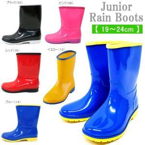 レインブーツ ジュニア シンプルで使いやすい 無地 [25833] レインブーツ 雨靴 長靴 ゴム長 ラバーブーツ 19〜24cm
