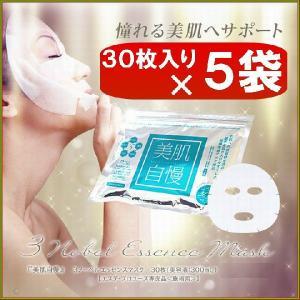 【送料無料】美肌自慢フェイスマスク 30枚入り ×超お得5袋 《EGF、IGF、ヒアルロン酸、プラセンタ、カタツムリエキス、しみ、しわ》 ss-sanki