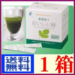 【送料無料】桑葉青汁 おいしい緑 2gx60本 ※レビュー記載で1包進呈《糖が気になる、桑、植物繊維、有胞子乳酸菌、抹茶風味、便》|ss-sanki