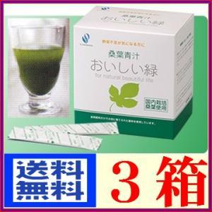 【送料無料】桑葉青汁 おいしい緑 2gx60本 ×お得3箱 ※レビュー記載で5包進呈《糖が気になる、桑、植物繊維、有胞子乳酸菌、抹茶風味、便》|ss-sanki