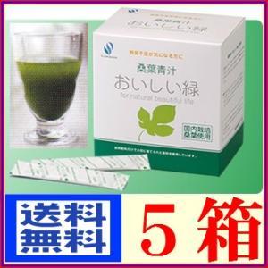 【送料無料】桑葉青汁 おいしい緑 2gx60本 ×超お得5箱 ※レビュー記載で10包進呈《糖が気になる、桑、植物繊維、有胞子乳酸菌、抹茶風味、便》|ss-sanki