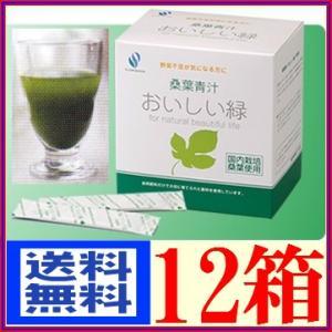 【送料無料】桑葉青汁 おいしい緑 2gx60本 ×超お得12箱 ※レビュー記載で30包進呈《糖が気になる、桑、植物繊維、有胞子乳酸菌、抹茶風味、便》|ss-sanki