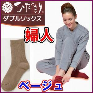 【送料無料(定形外郵便)】ひだまり ダブルソックス婦人用 ベージュ《あったかくつした、防寒靴下、抗菌消臭、テイジン テビロン、極、のぞみ、ラビセーヌ》 ss-sanki