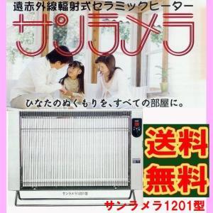 サンラメラ1201型 27.1%割引【送料・代引無料】11倍ポイント ★キャンペーン粗品進呈|ss-sanki