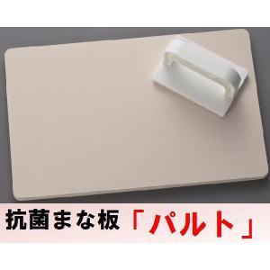 抗菌まな板「パルト」 【送料・代引料無料】|ss-sanki