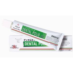 デンタルポリスDX 【クレジットカード限定】※4本で送料無料 医薬部外品|ss-sanki