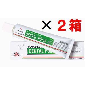 デンタルポリスDX 2箱セット【クレジットカード専用】※2セットで送料無料 医薬部外品|ss-sanki