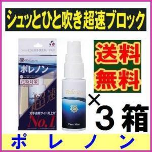 【最新バージョン】【送料無料】ポレノン お得3本セット 【代引料無料】 ss-sanki