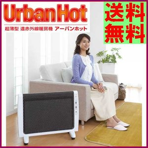 【送料無料】アーバンホット RH-2200 【代金引換不可】《超薄型 遠赤外線暖房機》|ss-sanki