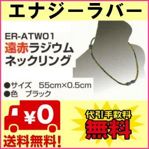 【送料無料】エナジーラバー 遠赤ラジウムネックリング ER-ATW01【代引手数料無料】《遠赤外線、ハニカム構造、コイノテックス》|ss-sanki