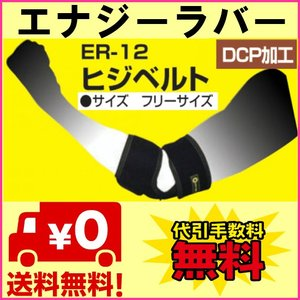 【送料無料】エナジーラバー ヒジベルト ER-12 エルボーサポーター【代引手数料無料】《DCP加工、遠赤外線、ハニカム構造、コイノテックス》|ss-sanki