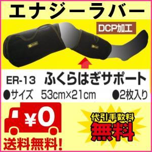 【送料無料】エナジーラバー ふくらはぎサポート ER-13 2枚入り【代引手数料無料】《DCP加工、遠赤外線、ハニカム構造、コイノテックス》|ss-sanki