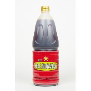 九鬼 星印 純正胡麻辣油(ラー油)  業務用 1650g