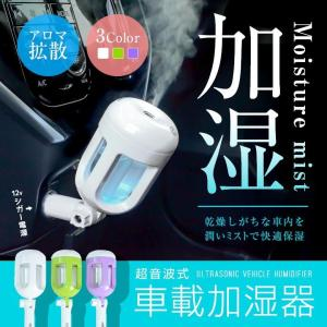 超音波式 車載 加湿器 エアコンで乾燥した車内に アロマ対応 シェアスタイル [A]|ss-style8