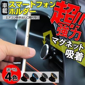 エアコン吹き出し口取付型 車載スマートフォンホルダー シェアスタイル [J]|ss-style8