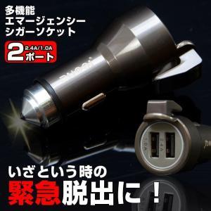 緊急脱出用 シガーUSB充電器 シェアスタイル [A]|ss-style8