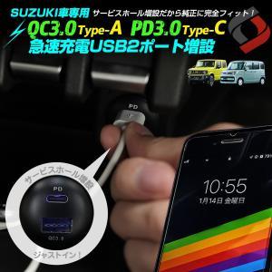 スズキ車専用 USB Q.C3.0認証 急速充電2ポート増設 クイックチャージャー スイッチパネル ...