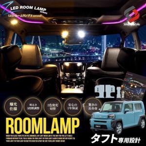 タフト 専用 クリア加工 LEDルームランプ 2色カラー切り替え 明るさ調整機能付き シェアスタイル ss-style8