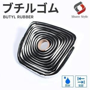 ブチルゴム シーリング材 防水対策 シェアスタイル  [A]の商品画像|ナビ