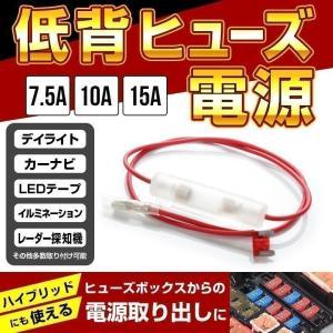 低背ヒューズ電源 7.5A/10A/15A シェアスタイル [K]|ss-style8