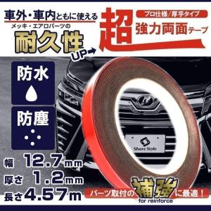 超強力両面テープ 汎用タイプ 幅12.7mm 厚さ1.2mm 長さ4.57m 1本 シェアスタイル [K]|ss-style8