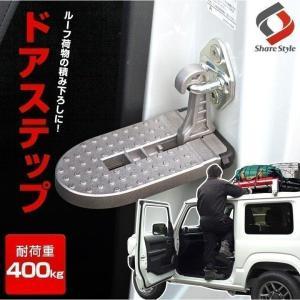 ドアフック搭載のお車 汎用ドアステップ シルバー  [ 商品説明 ] ルーフ荷物の積み下ろしに役立つ...