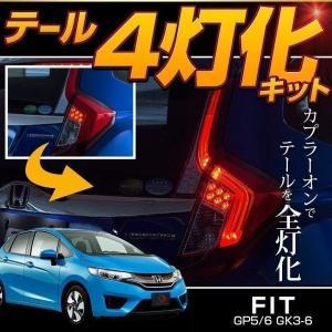 フィットテール4灯化 フィット1.5/HV ※RS非対応 GP5/6 GK3/4/5/6 全灯化 4灯化 ブレーキランプ テールランプ 追突防止 カスタム 配線 簡単 ライト ランプ|ss-style8