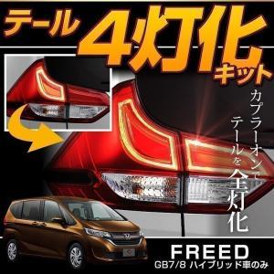 フリード ハイブリッドのみ テール4灯化 GB7/8 ハイブリッド 全灯化 4灯化 ブレーキランプ テールランプ 追突防止 カスタム 配線 簡単 ライト ランプ 4灯火|ss-style8