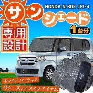 N-BOX JF3 4 専用 サンシェード 10P シェアスタイル [J] ss-style8