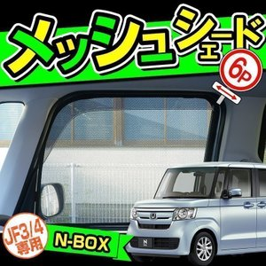 N-BOX JF3 4 専用 メッシュシェード シェアスタイル [A] ss-style8