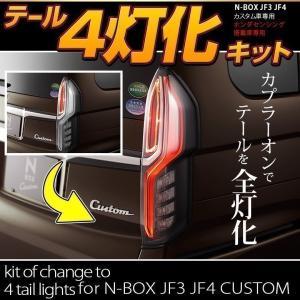 N-BOX カスタム専用 JF3 JF4 テール4灯化キット ホンダセンシング搭載車 シェアスタイル [K]|ss-style8
