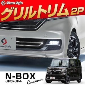 N-BOX グリルトリム2Pカスタム専用 ステンレス 外装パーツ ドレスアップ エアロパーツ NBOX カスタム シェアスタイル [A]|ss-style8