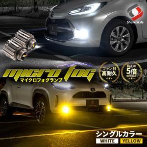 トヨタ最新車両用 高輝度フォグランプ 単色発光 LED ヤリスクロス ハリアー80系 プリウス50系 クラウン220系 など ミニフォグ シェアスタイル ss-style8