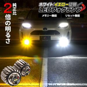 トヨタ最新車両用 高輝度LEDフォグランプ 2色発光 ヤリスクロス カローラ クラウン ハリアー プリウス シェアスタイル ss-style8