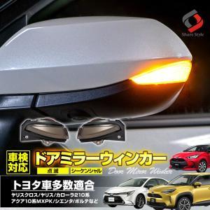 トヨタ車多数適合 ドアミラーシーケンシャルウィンカー ヤリス ヤリスクロス カローラ 210系 新型アクア10系 サイドミラー シェアスタイル ss-style8