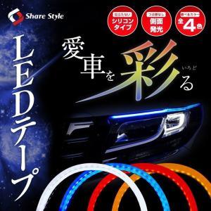 極薄シリコンLEDテープ90cm全4色 シェアスタイル [J]|ss-style8