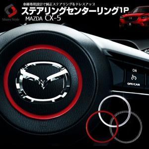 CX-5 KE ステアリングセンターリング マツダ MAZDA ドレスアップ 内装 ハンドル ABS樹脂 レッド シルバー カーボン シェアスタイル [K]|ss-style8